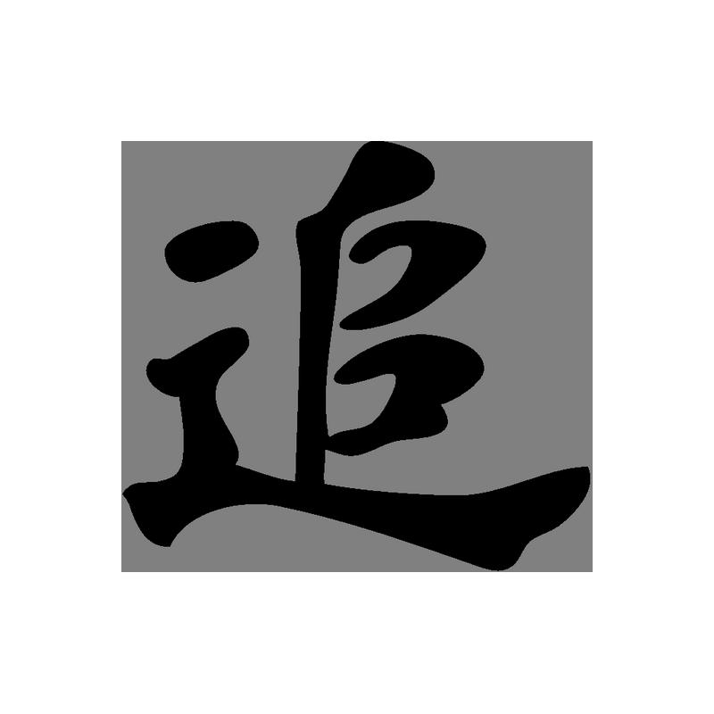 Картинки китайские иероглифы татуировок