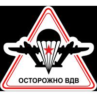 ВДВ-5