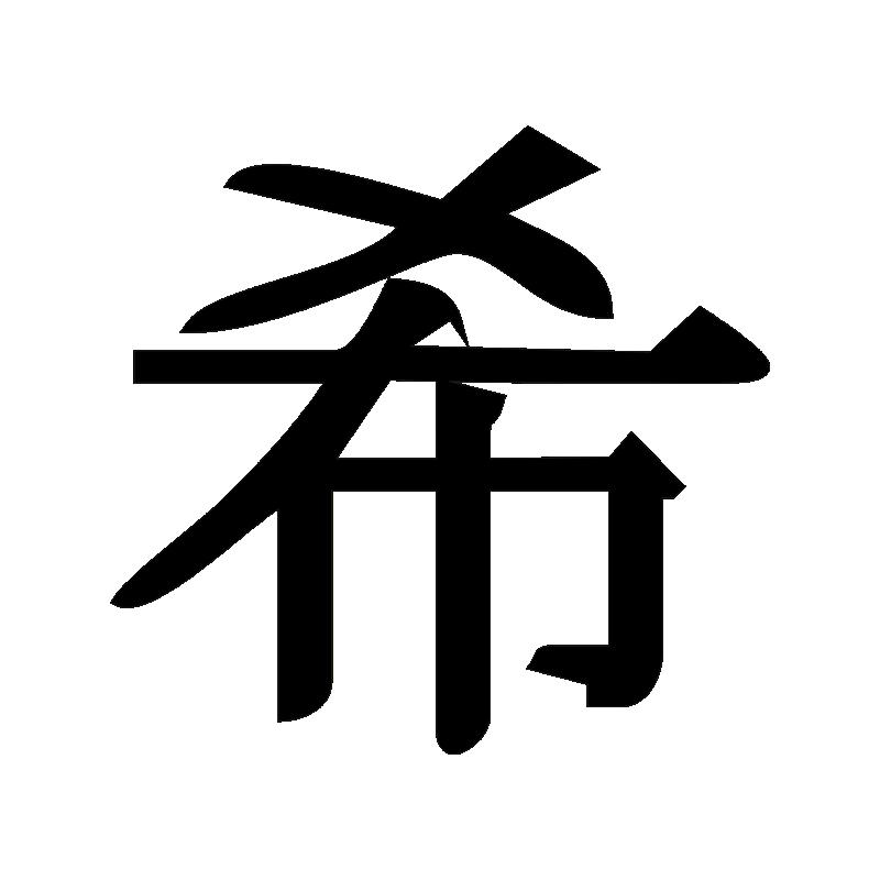 картинки тату китайские иероглифы женские