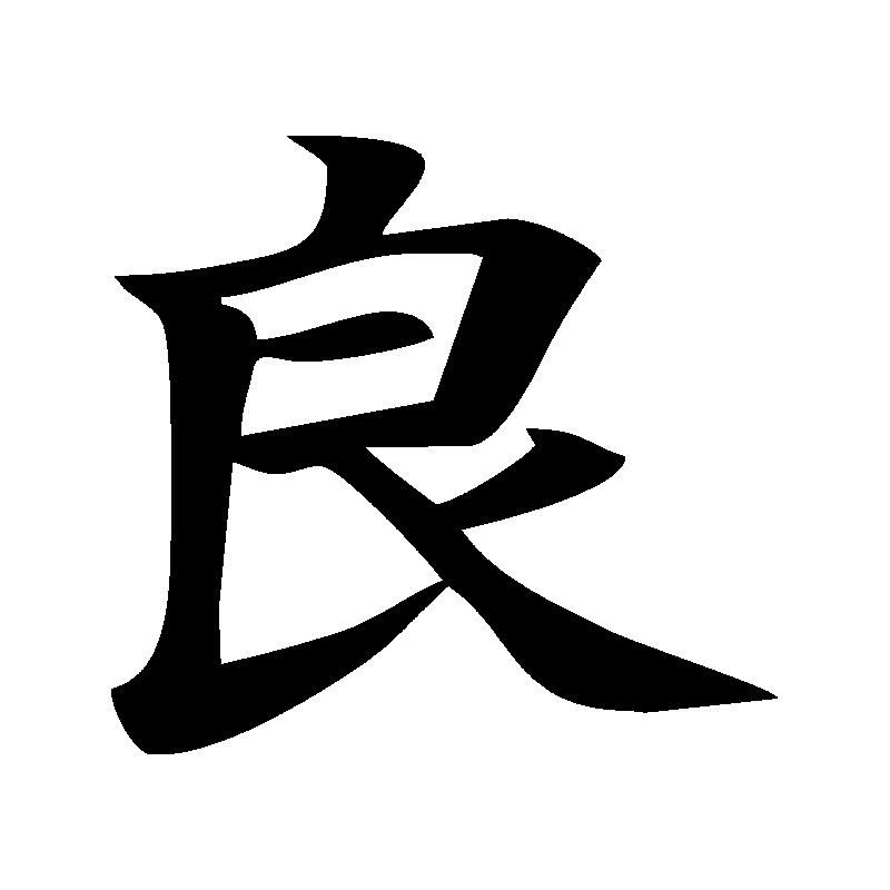 китайский иероглиф картинка для тату продаже