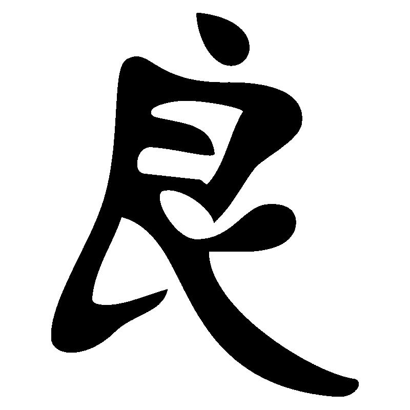 картинка иероглифа человек словам стриженовой, избавиться