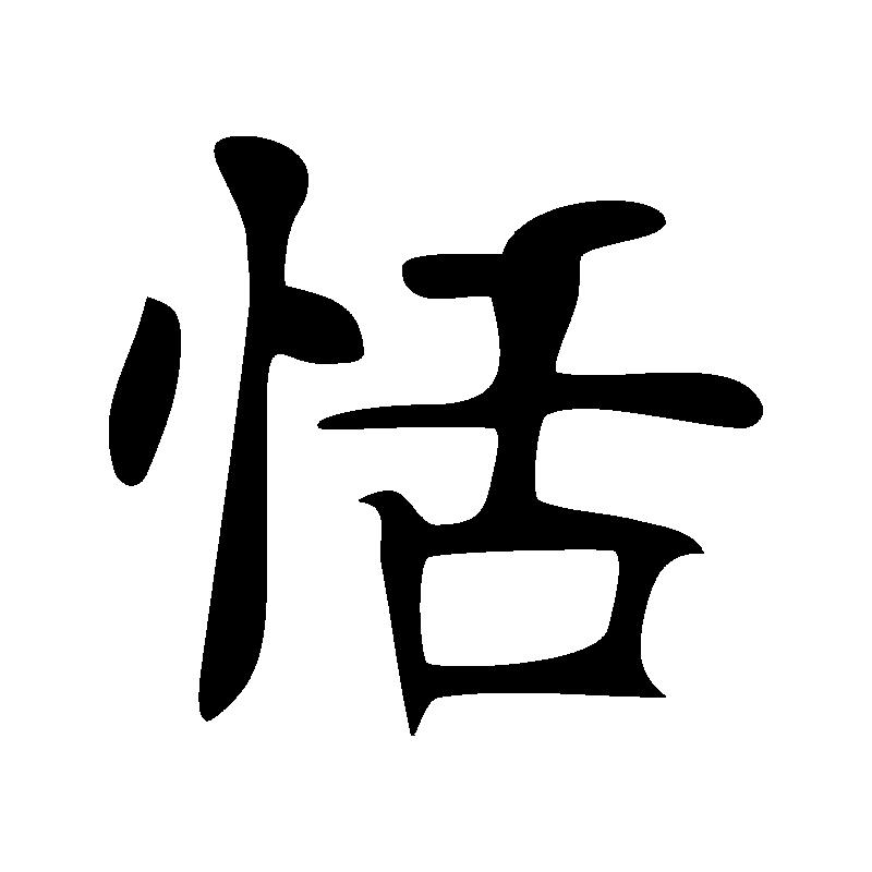 шторы это японские иероглифы картинки черно белые интересное для