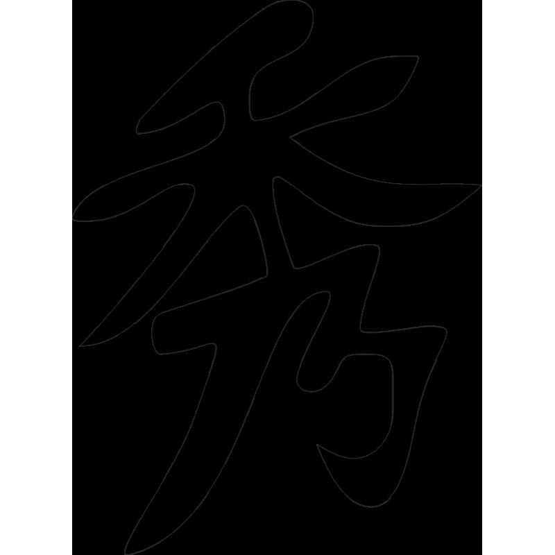 этому китайский иероглиф картинка для тату этом каждом отдельно