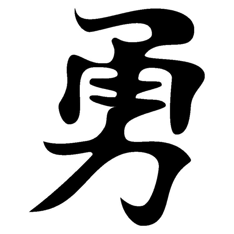 картинки тату китайские иероглифы июне