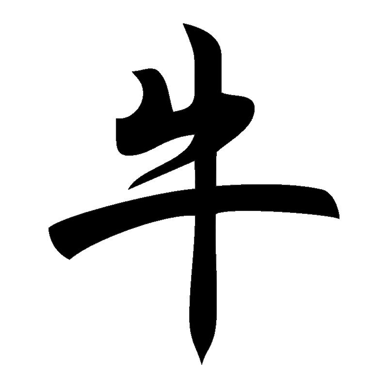 китайский иероглиф картинка для тату ретро