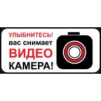 Улыбнитесь! Вас снимает видеокамера!