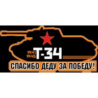 Т-34 Спасибо деду за Победу