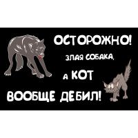Осторожно! Злая собака, а кот вообще дебил!