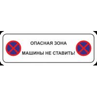 Опасная зона, машины не ставить