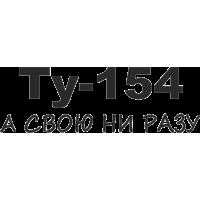 Ту-154, а свою ни разу