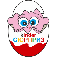 Kinder/киндер сюрприз