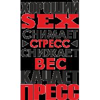 Хороший секс снимает стресс, снижает вес, качает пресс