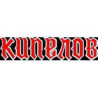 Кипелов