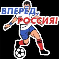 Вперёд, Россия!