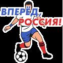 Вперёд, Россия! (Чемпионат мира по футболу 2018 в России)