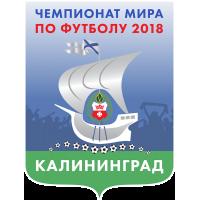 Города Чемпионата: Калининград