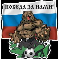 Победа за нами! (Чемпионат мира по футболу 2018 в России)