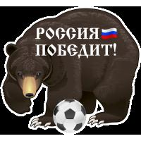 Россия Победит! (Чемпионат мира по футболу 2018 в России)