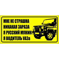 Мне не страшна никакая зараза, я русский мужик, я водитель УАЗа