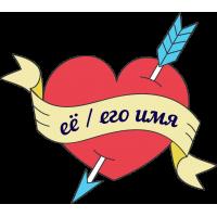 Тату Сердце Именное (Её / Его Имя)